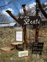 空cafe◇看板