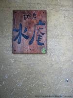 カフェ&ギャラリー 水庵◇看板