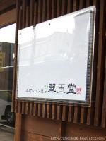 翠玉堂◇表札
