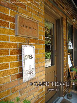 CAFE TERVE!◇店外