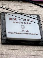 zaccafe 月の工房◇表札