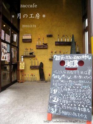zaccafe 月の工房◇店外