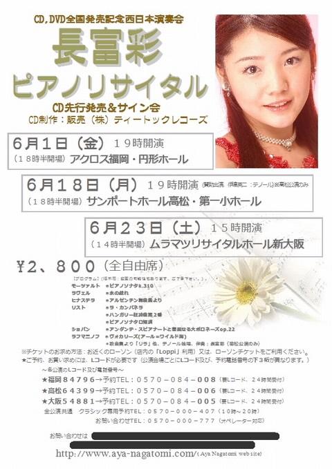 長富彩,AyaNagatomi,ピアノリサイタル