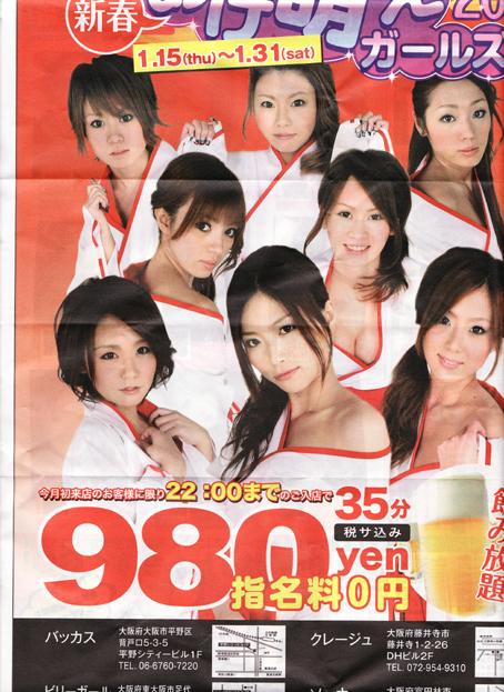 090130 kyabakura