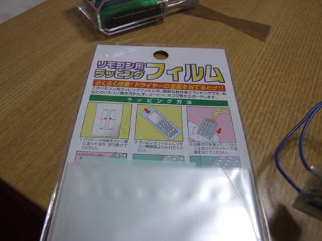 090202 FukudaDrive 2