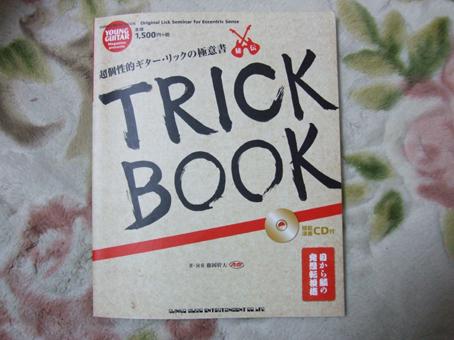 090503 trick book