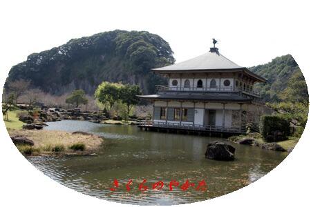 sakuranoyakata
