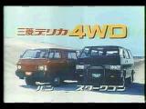 1982_MITSUBISHI_DELICA_4WD_Ad.jpg