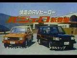 1982_MITSUBISHI_PAJERO.jpg