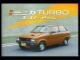 1983_MITSUBISHI_MINICA_TURBO_Ad.jpg