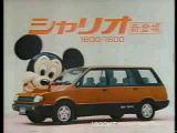 1983_Mitsubishi_CHARIOT_Ad.jpg