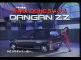 MITSUBISHI_MINICA_DANGAN_ZZ_CM.jpg