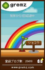 ショコラⅡ世 with Rainbow