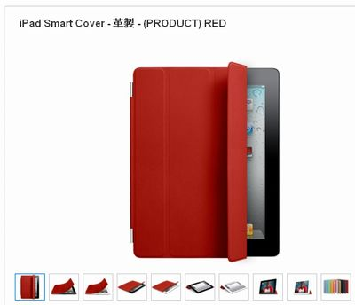 iPad Smart Cover - 革製 - (PRODUCT)  RED