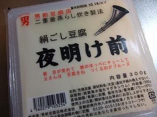 豆腐(夜明け前)
