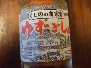柚子胡椒(赤)