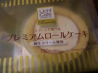 プレミアムロールケーキ3