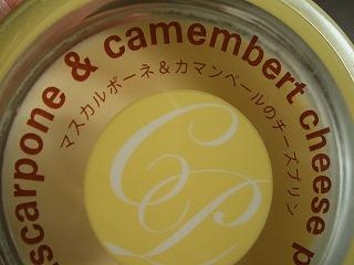 マスカルポーネ&カマンベールチーズプリン