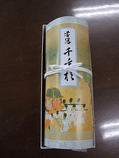 千年杉バーム
