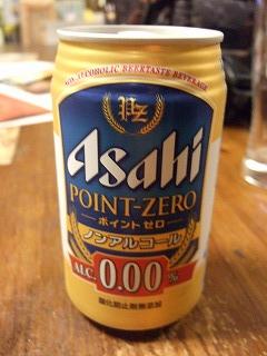 アサヒ・ポイントゼロ