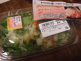 お豆と野菜のバランスサラダ