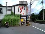 今井屋製菓