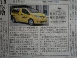 s-NV200新聞