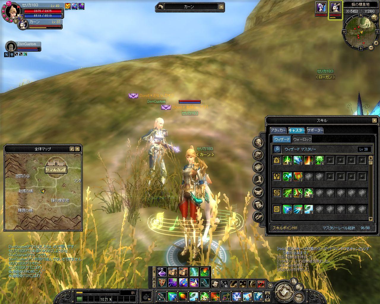 SRO[2009-09-04 22-19-20]_44