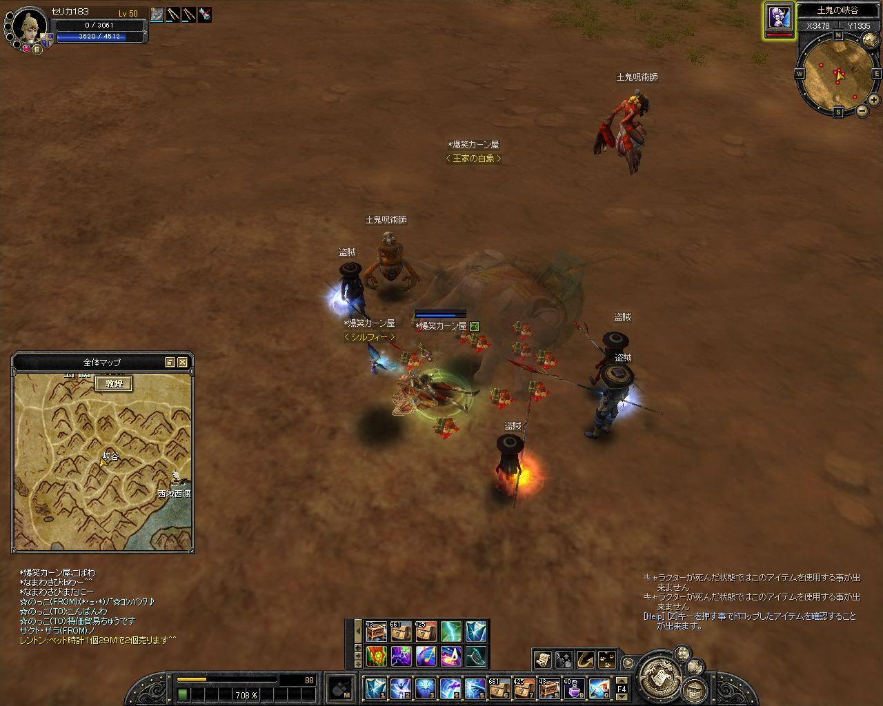 SRO[2009-09-14 20-29-46]_68