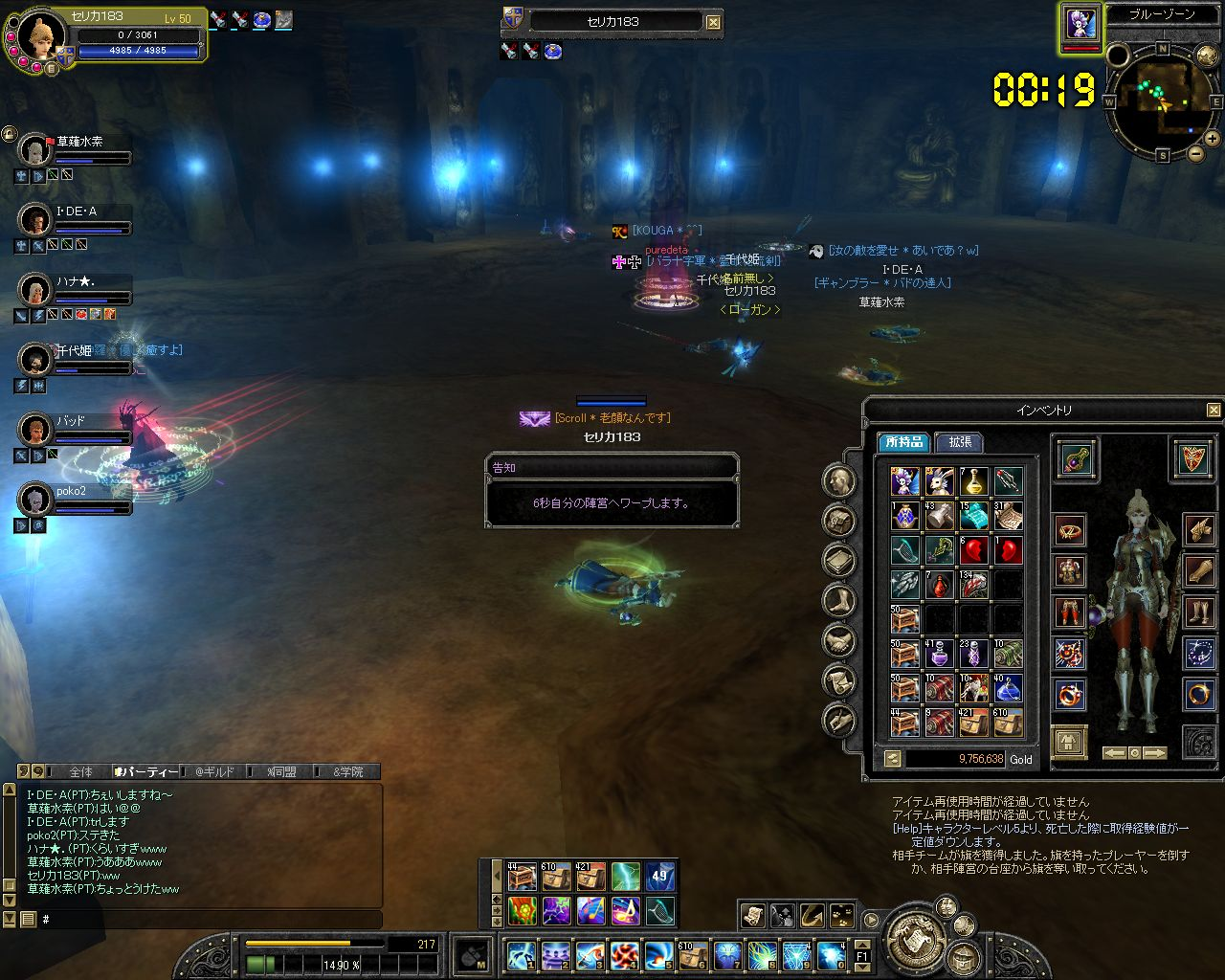 SRO[2009-09-16 19-16-55]_73