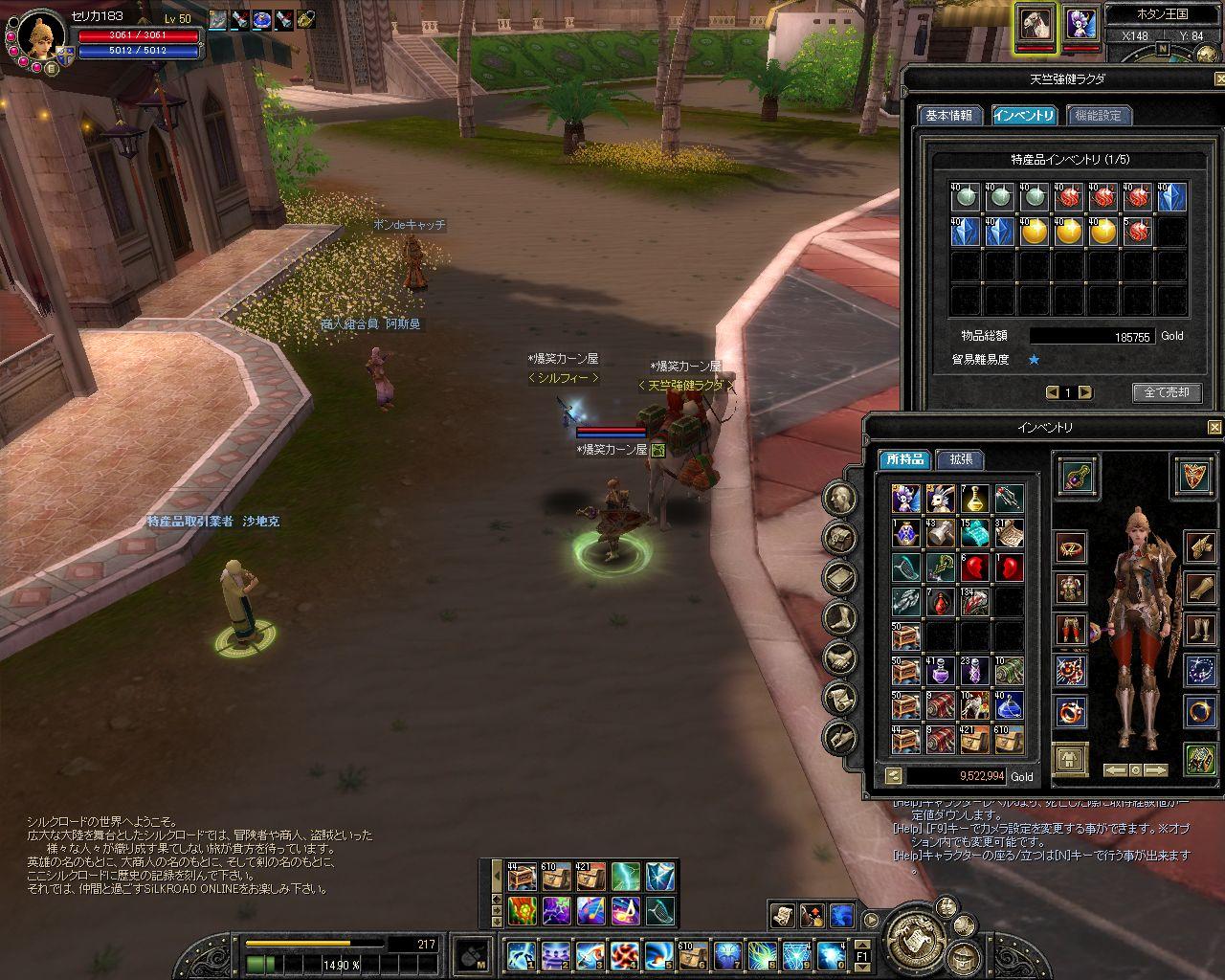 SRO[2009-09-17 09-02-40]_63