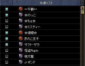 友達リスト 090921