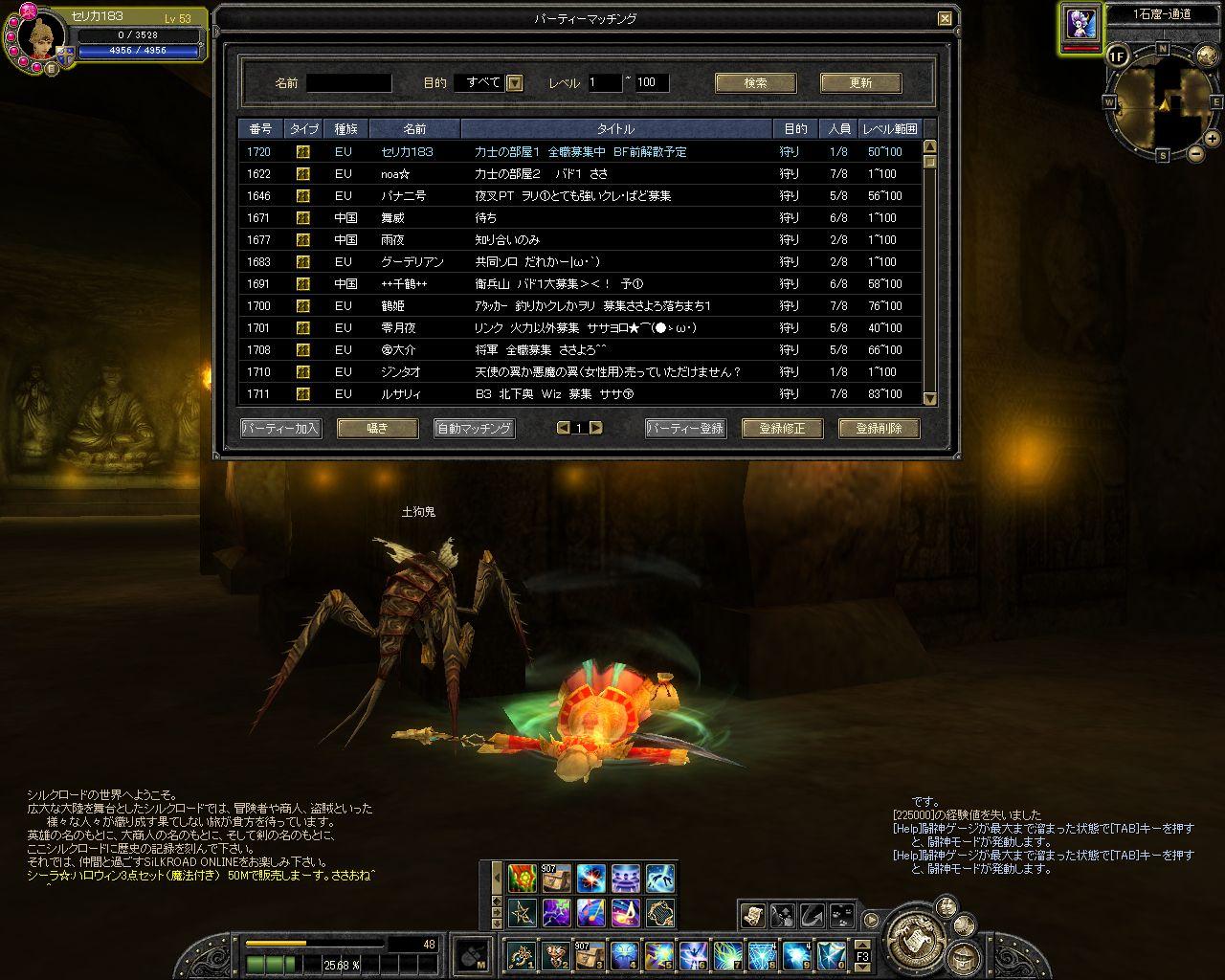 SRO[2009-09-27 21-06-10]_92