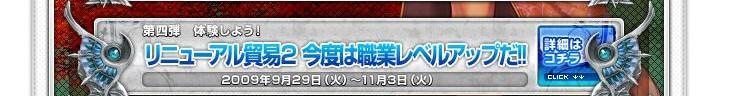 リニューアル貿易2 今度は職業レベルアップだ!!