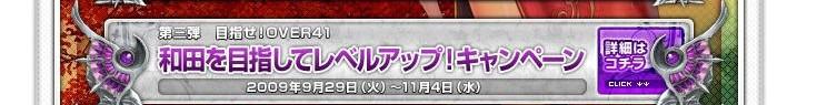 和田を目指してレベルアップ!キャンペーン