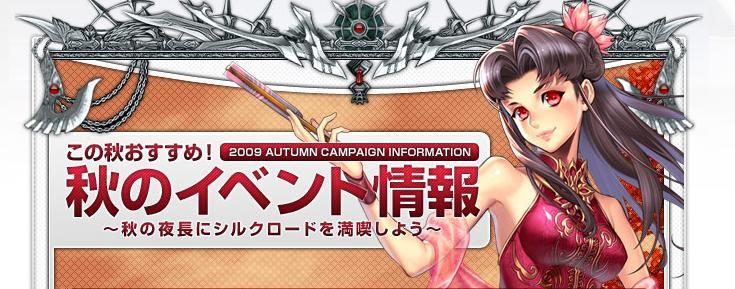 09'秋のイベント情報