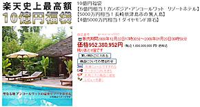 10億円福袋!