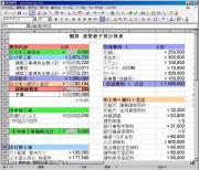 建築費用計算書