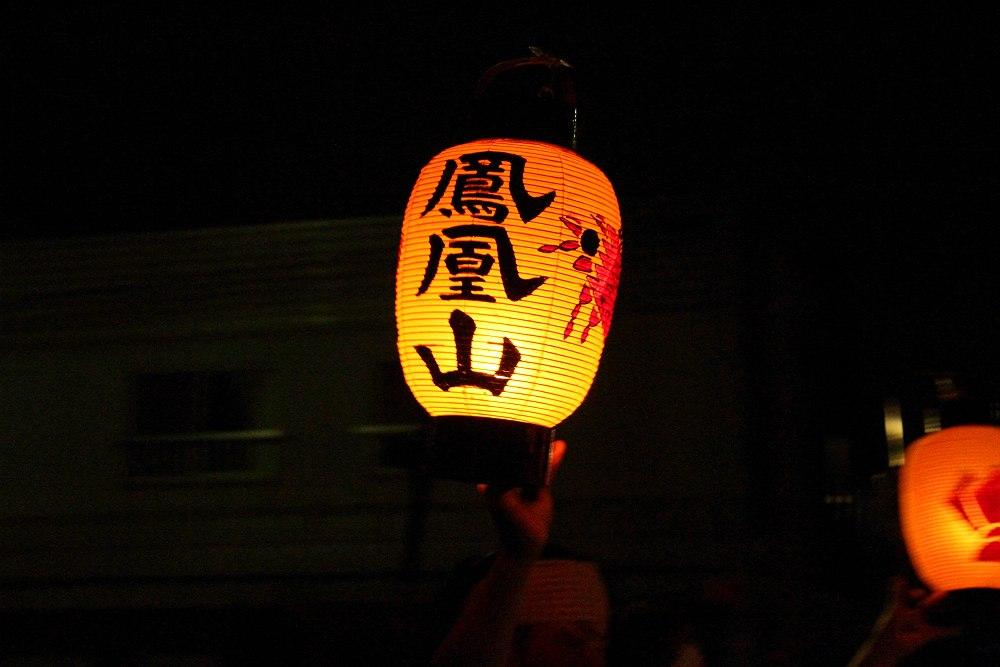 鳳凰山(祝町組)