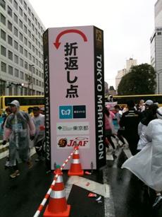 東京マラソン (4)
