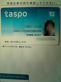 タスポカード