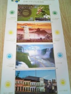 ブラジル切手