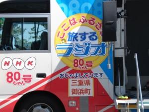 旅するラジオバス