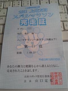 20111023-1.jpg