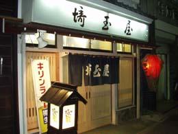 saitamaya_dr.jpg