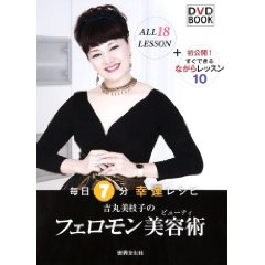 feromon-dvdbook_p.jpg