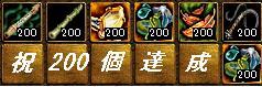 紋章品コンプリート