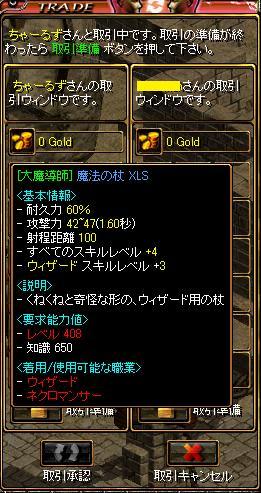 0529大魔導師魔法の杖XLS.jpg