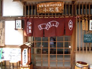 200808_shima-komatsu08.jpg