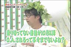 松丸友紀,ゴッドタン